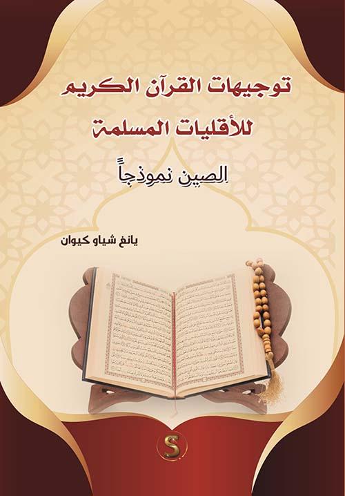 توجيهات القرآن الكريم للأقليات المسلمة