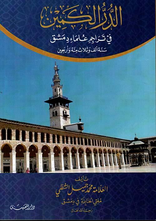 الدر الكمين ؛ في تراجم علماء دمشق ؛ سنة ألف وثلاث مئة وأربعين