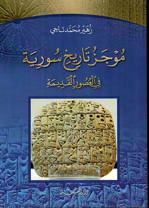 موجز تاريخ سورية ؛ في العصور القديمة