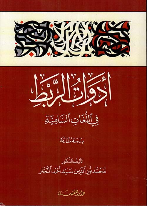 أداوت الربط في اللغات السامية ؛ دراسة مقارنة
