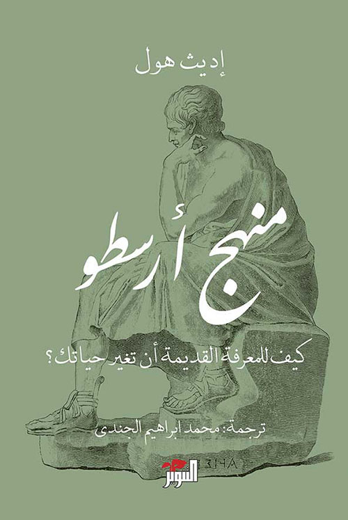 منهج أرسطو