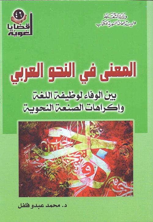 المعنى في النحو العربي - بين الوفاء لوظيفة اللغة وإكراهات الصنعة النحوية