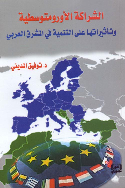 الشراكة الأورومتوسطية وتأثيراتها على التنمية في المشرق العربي