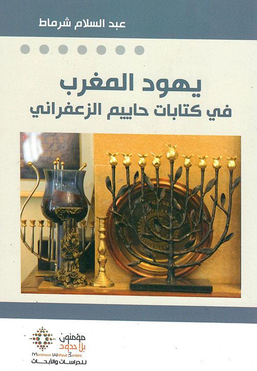 يهود المغرب في كتابات حاييم الزعفراني