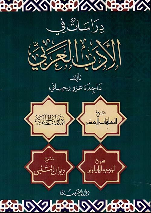 دراسات في الأدب العربي