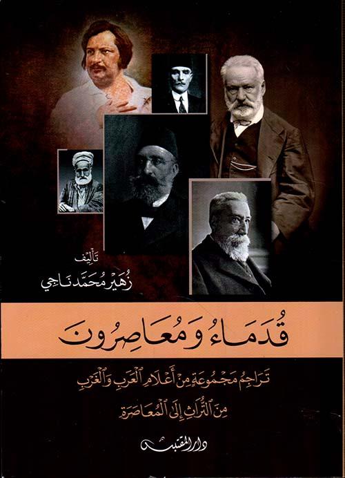 قدماء ومعاصرون ؛ تراجم مجموعة من أعلام العرب والغرب ؛ من التراث إلى المعاصرة