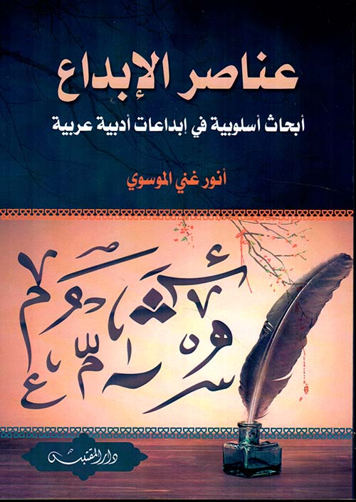 عناصر الإبداع ؛ أبحاث أسلوبية في إبداعات أدبية عربية