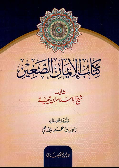 كتاب الإيمان الصغير