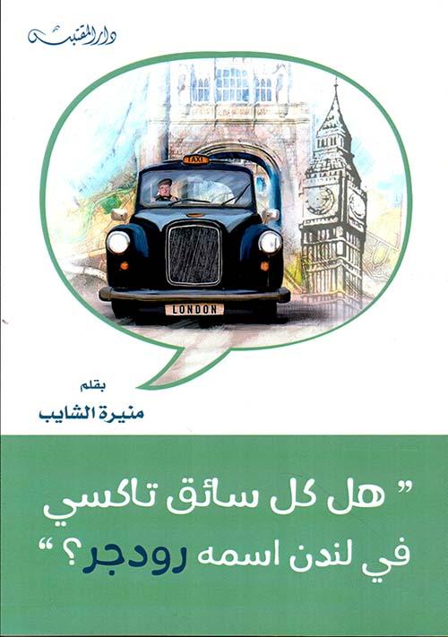 هل كل سائق تاكسي في لندن اسمه رودجر ؟