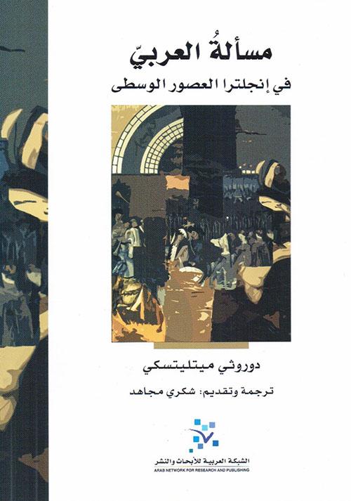 مسألة العربي في إنجلترا العصور الوسطى