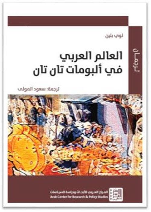 العالم العربي في ألبومات تان تان