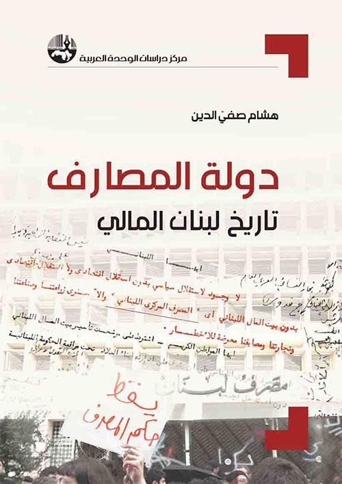 المصارف : تاريخ لبنان المالي