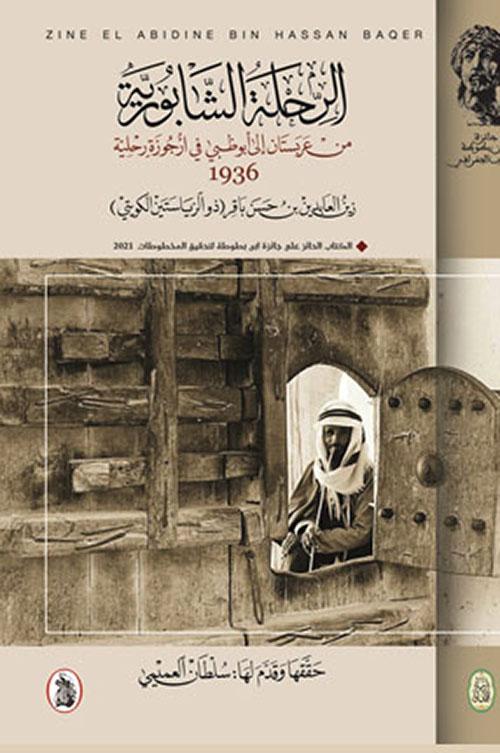 الرحلة الشابورية من عربستان الى أبو ظبي في أرجوزة رحلية 1936