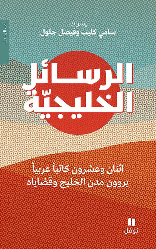 الرسائل الخليجية ؛ اثنان وعشرون كاتباً عربياً يروون مدن الخليج وقضاياه