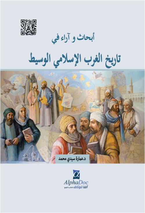 أبحاث و آراء في تاريخ الغرب الاسلامي الوسيط