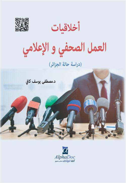 أخلاقيات العمل الصحفي والإعلامي