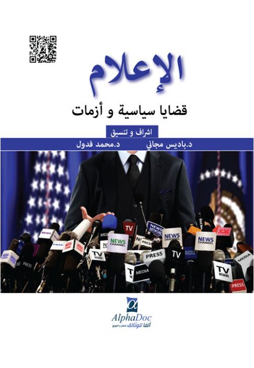 الإعلام ، قضايا سياسية وأزمات