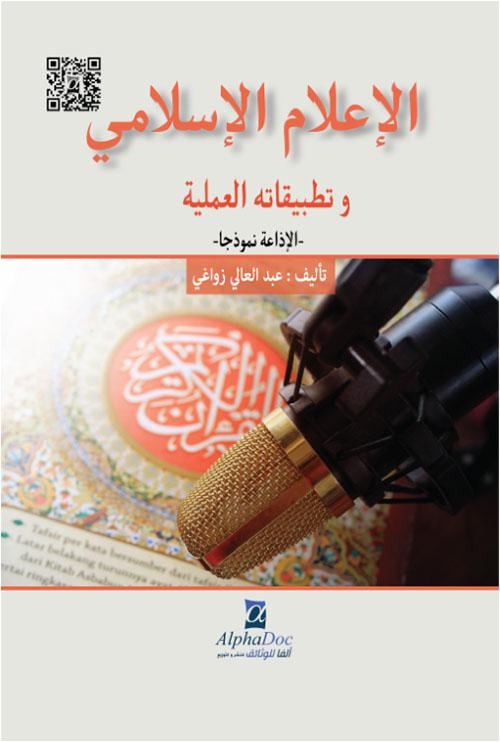 الاعلام الاسلامي وتطبيقاته العملية - الاذاعة نموذجاً