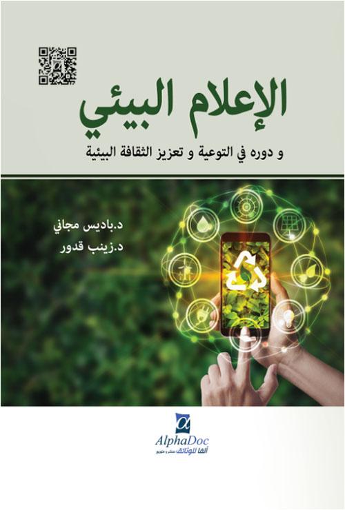 الإعلام البيئي ودورة في التوعية وتعزيز الثقافة البيئية