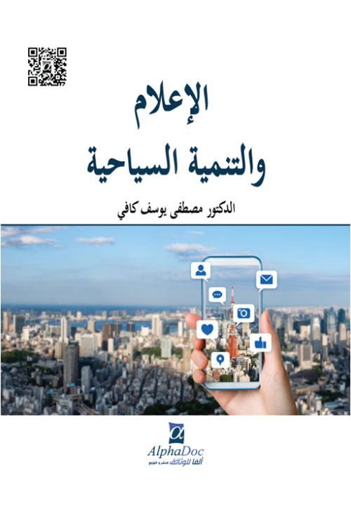 الإعلام والتنمية السياحية - الاعلام البيئي السياحي