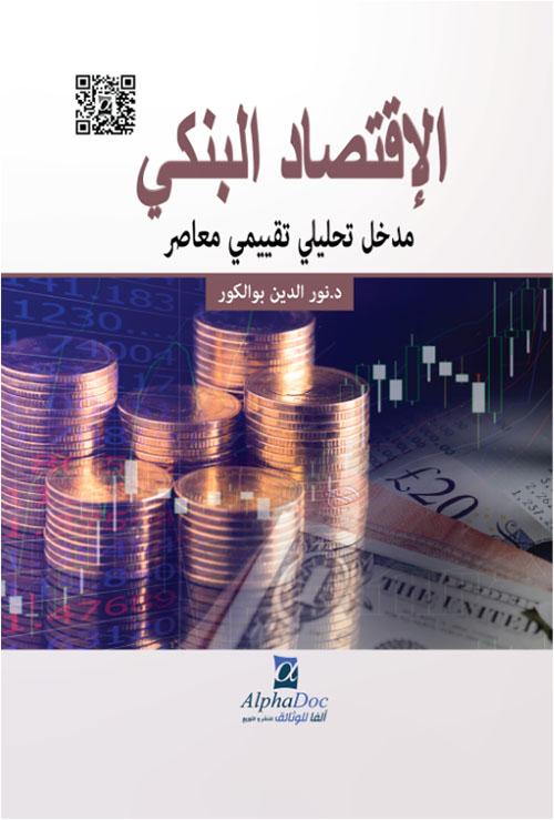 الاقتصاد البنكي - مدخل تحليلي تقييمي معاصر