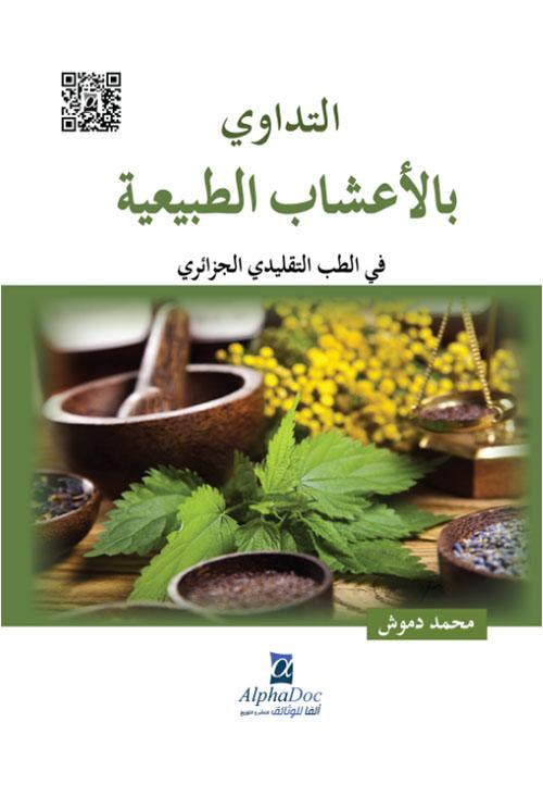 التداوي بالأعشاب الطبيعية في الطب التقليدي الجزائري
