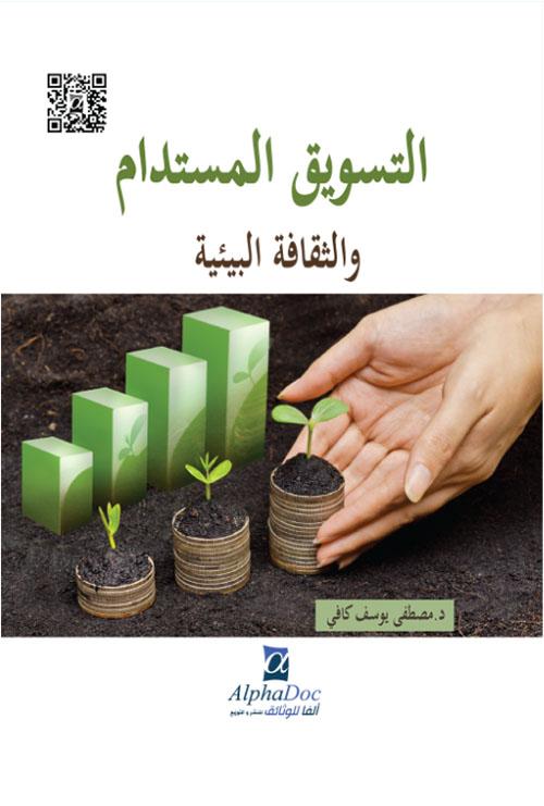 التسويق المستدام