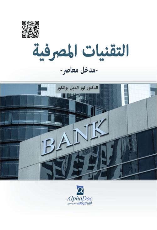 التقنيات المصرفية - مدخل معاصر