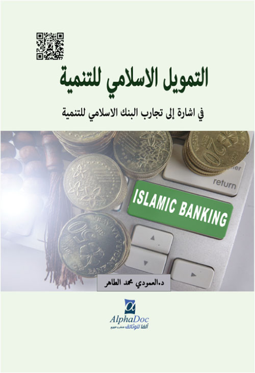 التمويل الاسلامي للتنمية في إشارة إلى تجارب البنك الإسلامي للتنمية