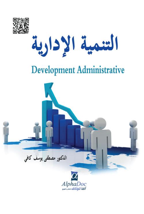التنمية الإدارية
