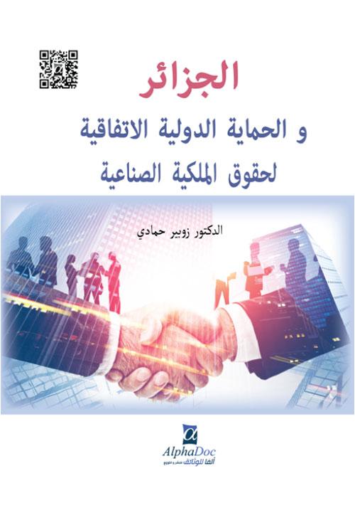 الجزائر والحماية الدولية الاتفاقية لحقوق الملكية الصناعية