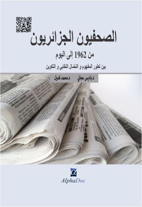 الصحفيون الجزائريون من 1962 إلى اليوم : بين تطور المفهوم والنضال النقابي والتكوين