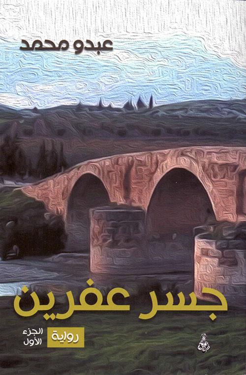 جسر عفرين