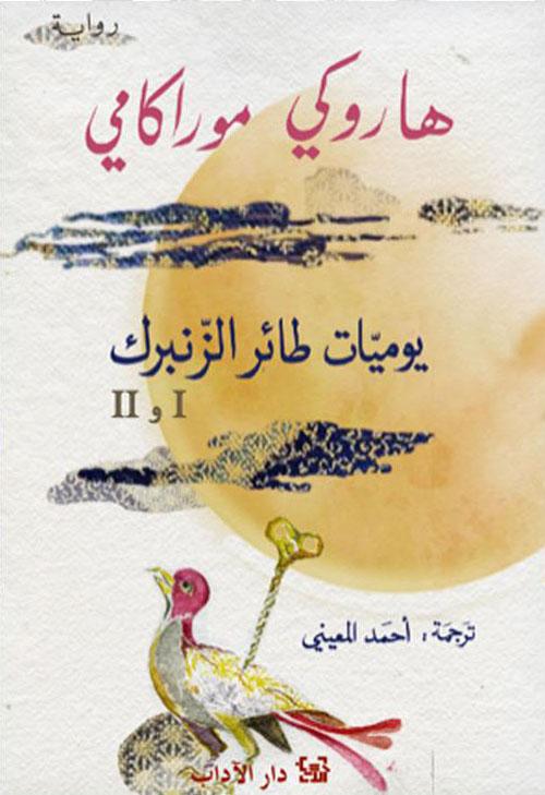 يوميات طائر الزنبرك I و II
