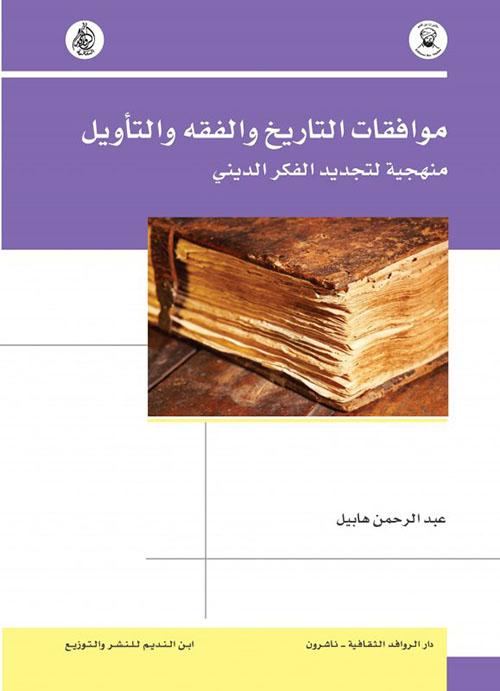 موافقات التاريخ والفقه والتأويل منهجية لتجديد الفكر الديني