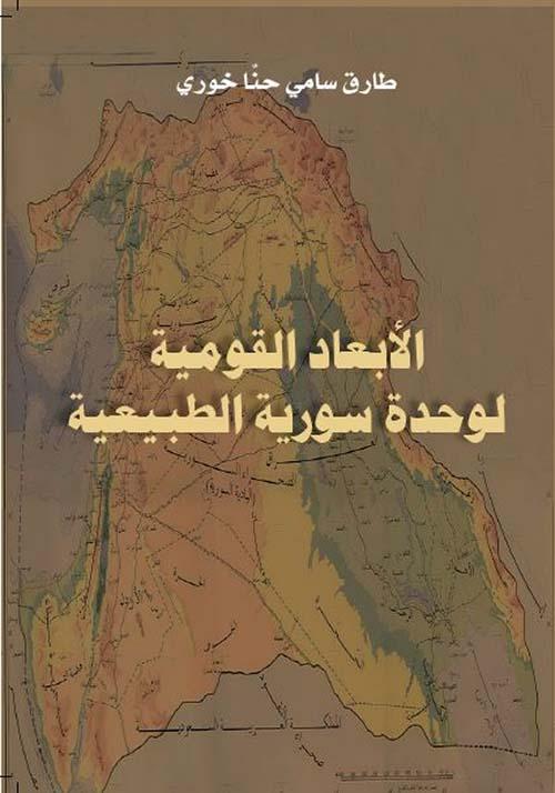الأبعاد القومية لوحدة سورية الطبيعية