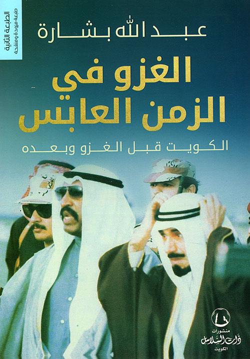 الغزو في الزمن العابس ( الكويت قبل الغزو وبعده)