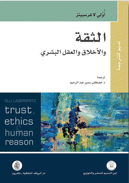 الثقة والأخلاق والعقل البشري