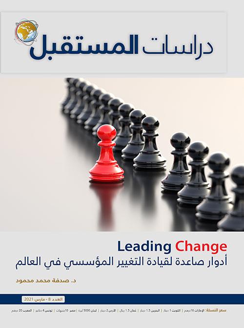 Leading Change : أدوار صاعدة   العددلقيادة التغير المؤسسي في العالم