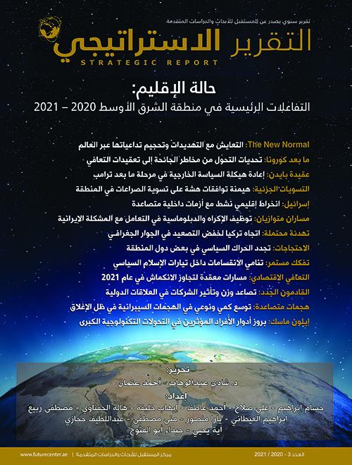 التقرير الإستراتيجي حالة الإقليم : التفاعلات الرئيسية في منطقة الشرق الأوسط العدد 3 - 2021/2020
