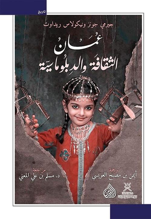 عمان الثقافة والدبلوماسية