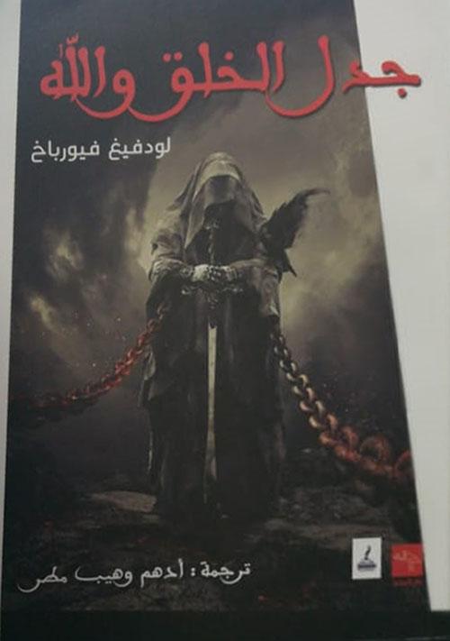 جدل الخلق والله
