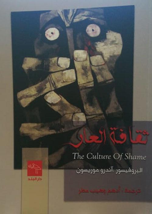 ثقافة العار