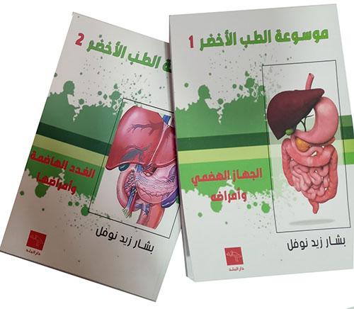 موسوعة الطب الأخضر - 1- الجهاز الهضمي وأمراضه