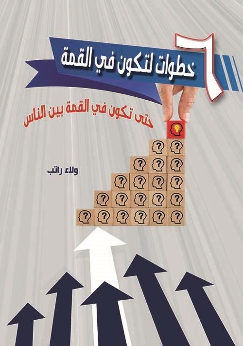6 خطوات لتكون في القمة ؛ حتى تكون في القمة بين الناس