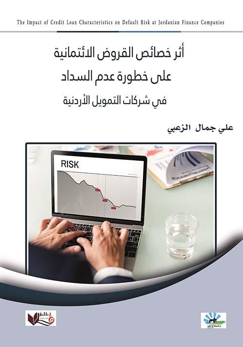 أثر خصائص القروض الإئتمانية على خطورة عدم السداد في شركات التمويل الأردنية