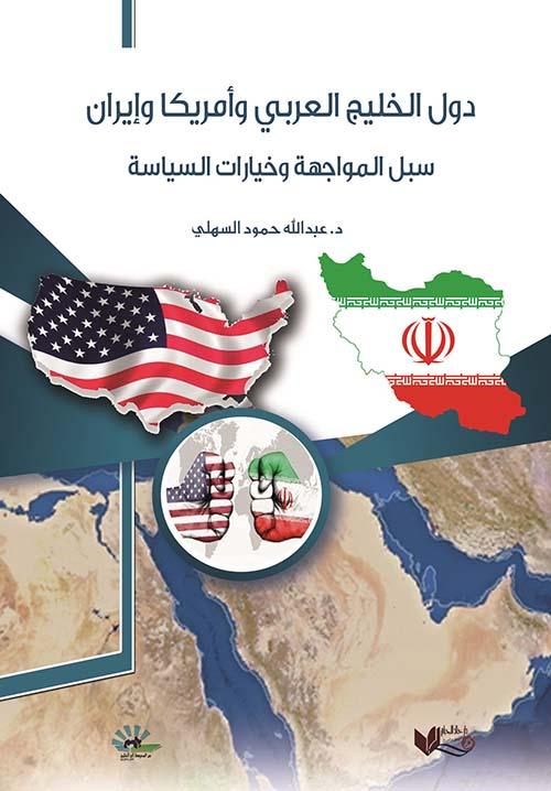 دول الخليج العربي وأمريكا وإيران ؛ سبل المواجهة وخيارات السياسة