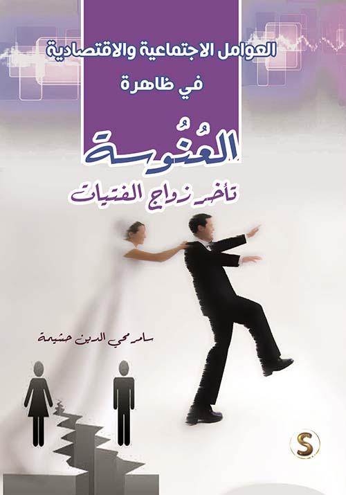 العوامل الإجتماعية والإقتصادية في ظاهرة العنوسة ؛ تأخر زواج الفتيات