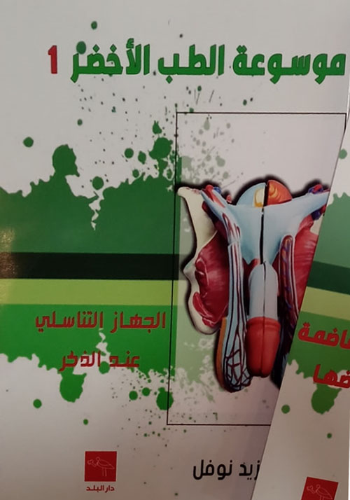 موسوعة الطب الأخضر - 3 - الجهاز التناسلي عند الذكر
