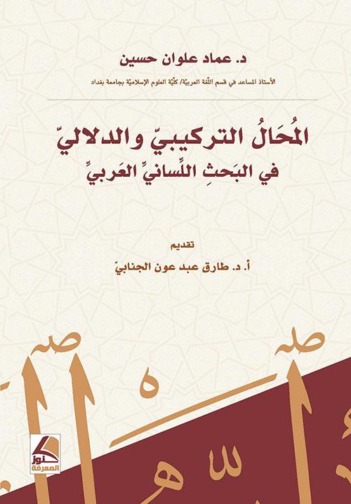 المحال التركيبي والدلالي في البحث اللساني العربي - شاموا